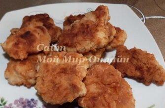 куриные наггетсы в панировке